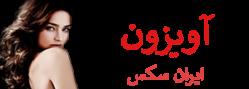 avizoone.com : داستان سکسی , فیلم سکسی ایرانی و خارجی ,گی ,لزبین